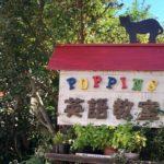 ポピンズ英語教室 | 静岡市