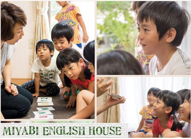 Miyabi English House|綾川町