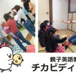 親子英語教室 チカビディー|千葉市